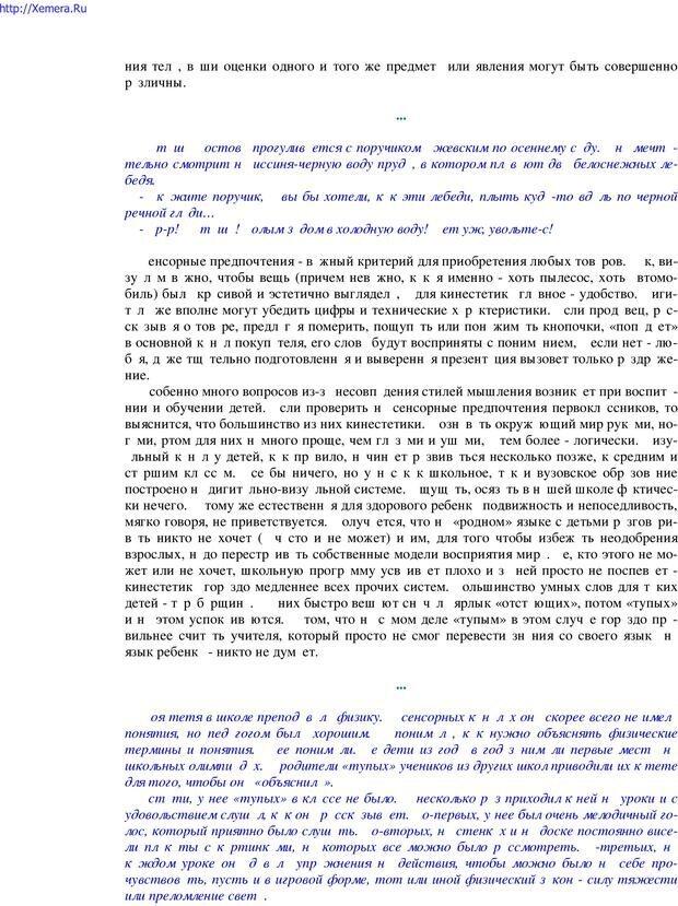 PDF. Говори и властвуй: ораторское искусство для каждого. Аксенов Д. В. Страница 39. Читать онлайн
