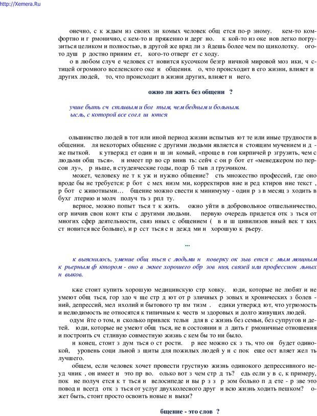PDF. Говори и властвуй: ораторское искусство для каждого. Аксенов Д. В. Страница 4. Читать онлайн