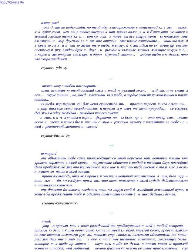PDF. Говори и властвуй: ораторское искусство для каждого. Аксенов Д. В. Страница 42. Читать онлайн