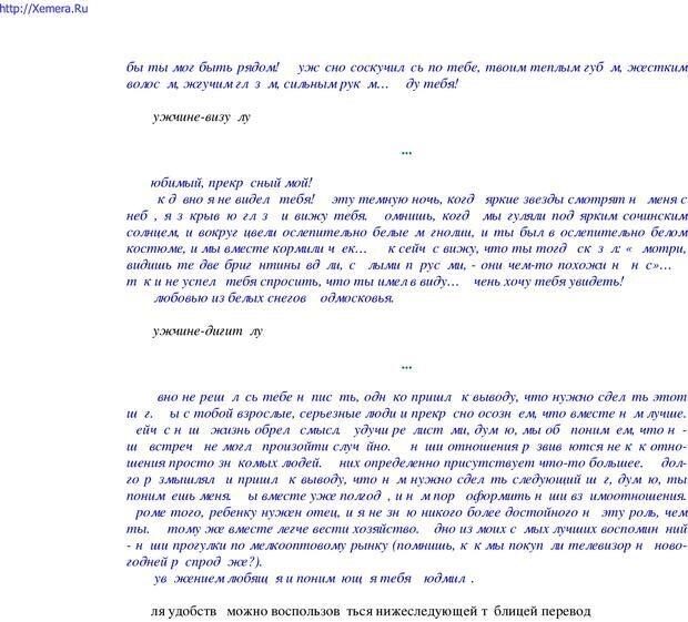PDF. Говори и властвуй: ораторское искусство для каждого. Аксенов Д. В. Страница 43. Читать онлайн