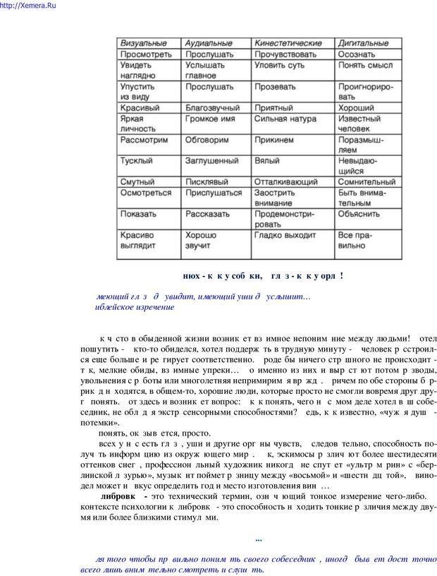 PDF. Говори и властвуй: ораторское искусство для каждого. Аксенов Д. В. Страница 44. Читать онлайн