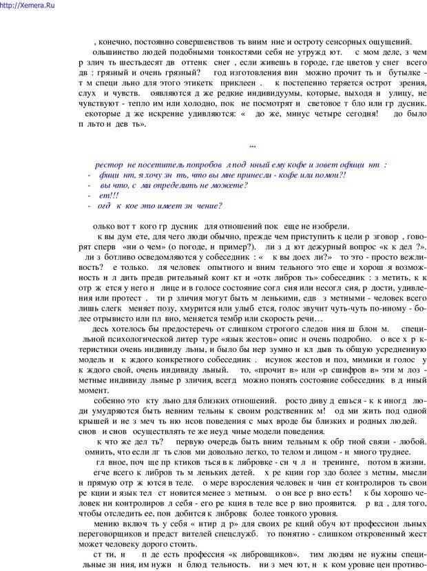 PDF. Говори и властвуй: ораторское искусство для каждого. Аксенов Д. В. Страница 45. Читать онлайн