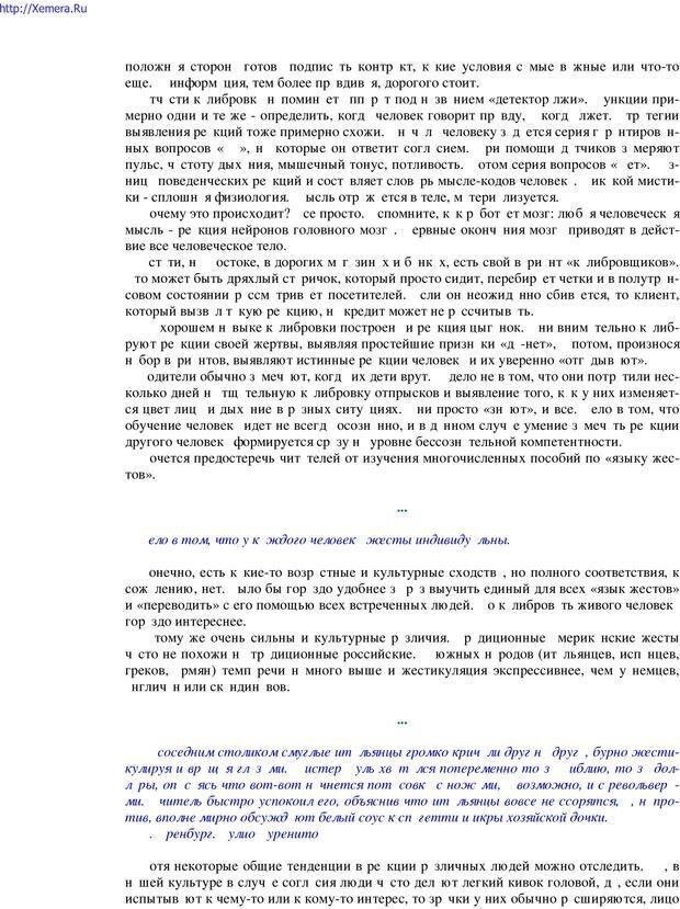 PDF. Говори и властвуй: ораторское искусство для каждого. Аксенов Д. В. Страница 46. Читать онлайн