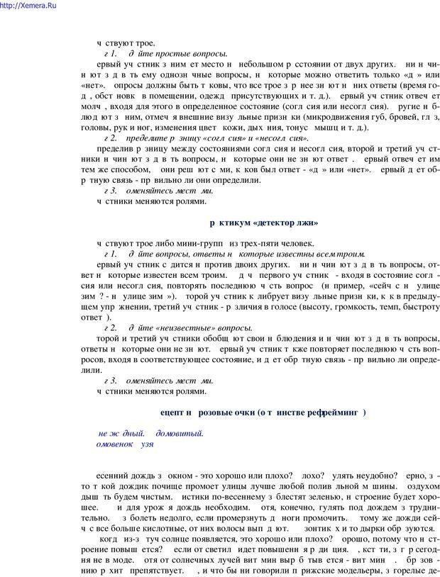PDF. Говори и властвуй: ораторское искусство для каждого. Аксенов Д. В. Страница 48. Читать онлайн