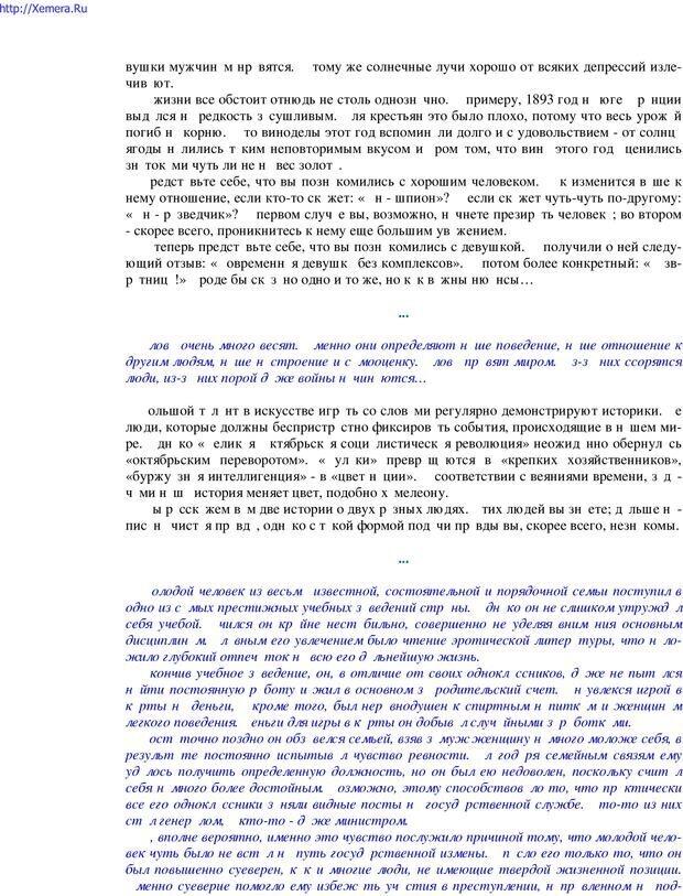 PDF. Говори и властвуй: ораторское искусство для каждого. Аксенов Д. В. Страница 49. Читать онлайн
