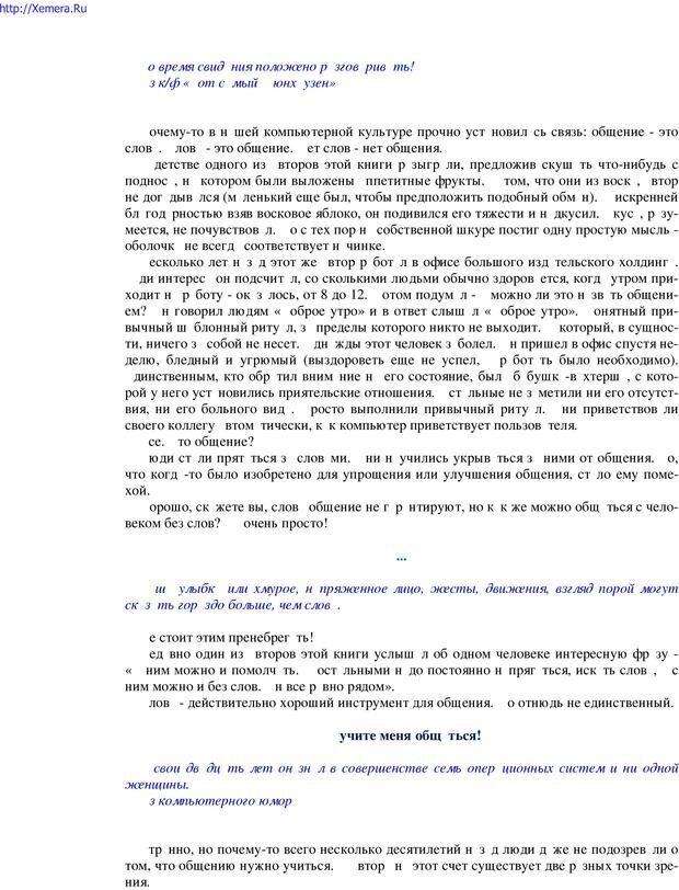 PDF. Говори и властвуй: ораторское искусство для каждого. Аксенов Д. В. Страница 5. Читать онлайн
