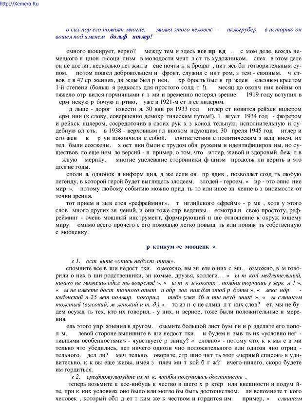 PDF. Говори и властвуй: ораторское искусство для каждого. Аксенов Д. В. Страница 51. Читать онлайн