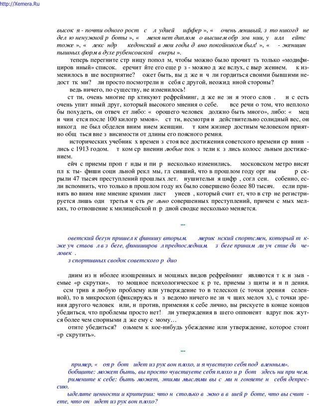 PDF. Говори и властвуй: ораторское искусство для каждого. Аксенов Д. В. Страница 52. Читать онлайн