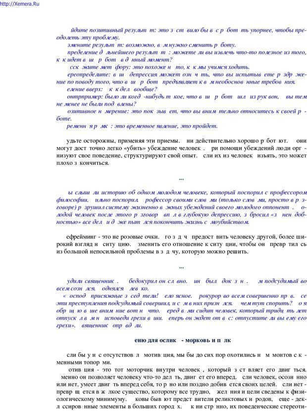 PDF. Говори и властвуй: ораторское искусство для каждого. Аксенов Д. В. Страница 53. Читать онлайн