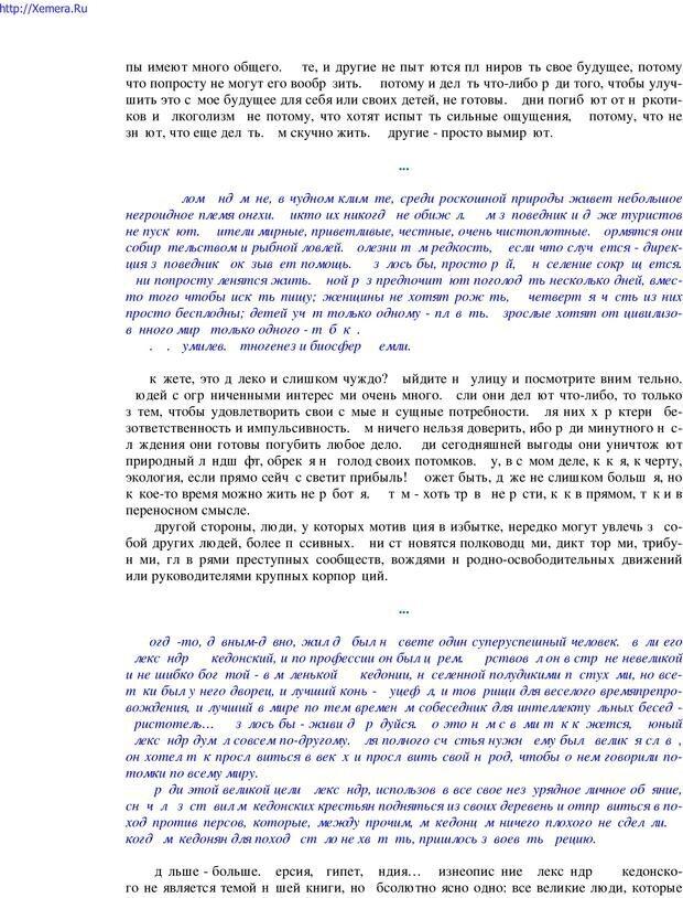 PDF. Говори и властвуй: ораторское искусство для каждого. Аксенов Д. В. Страница 54. Читать онлайн