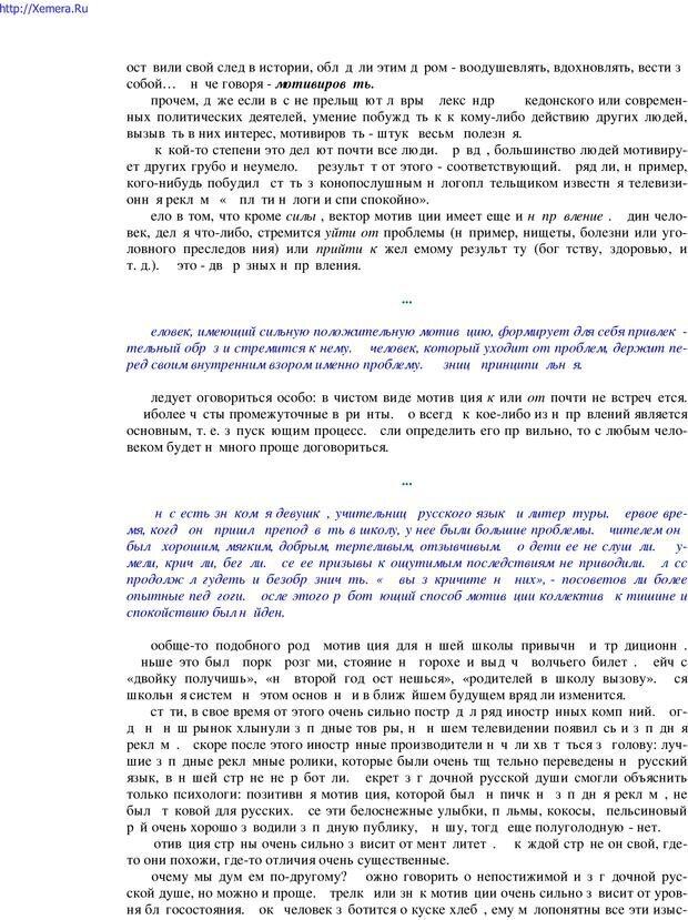 PDF. Говори и властвуй: ораторское искусство для каждого. Аксенов Д. В. Страница 55. Читать онлайн