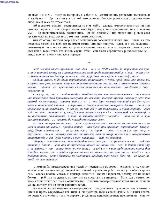 PDF. Говори и властвуй: ораторское искусство для каждого. Аксенов Д. В. Страница 56. Читать онлайн