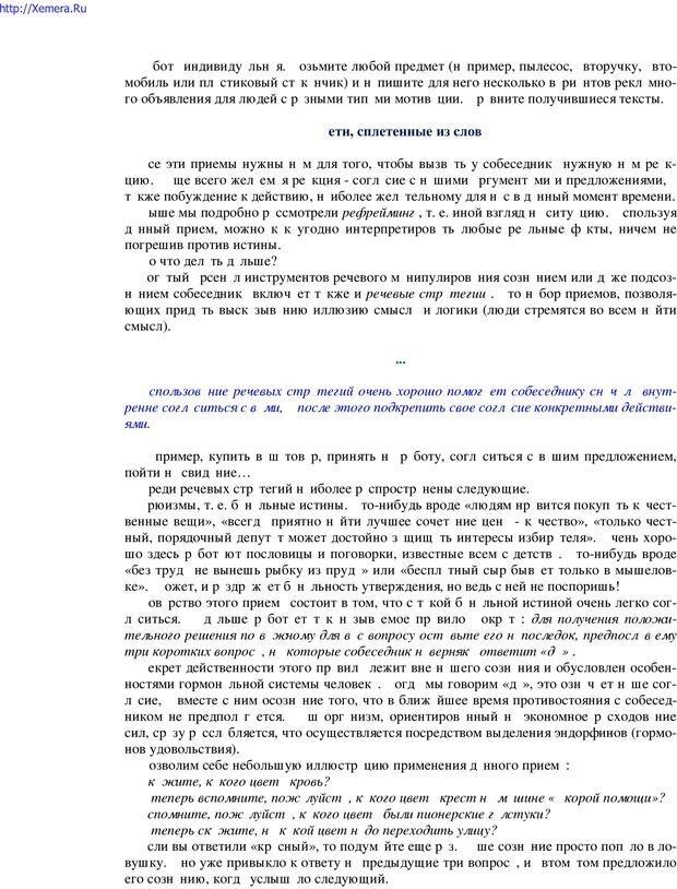 PDF. Говори и властвуй: ораторское искусство для каждого. Аксенов Д. В. Страница 59. Читать онлайн