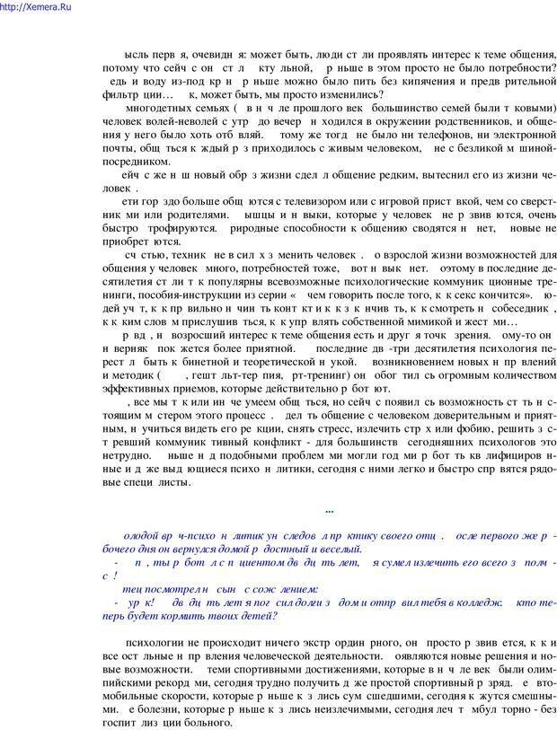 PDF. Говори и властвуй: ораторское искусство для каждого. Аксенов Д. В. Страница 6. Читать онлайн