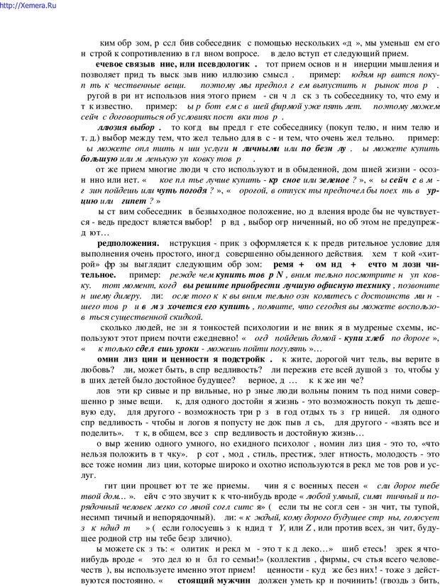 PDF. Говори и властвуй: ораторское искусство для каждого. Аксенов Д. В. Страница 60. Читать онлайн
