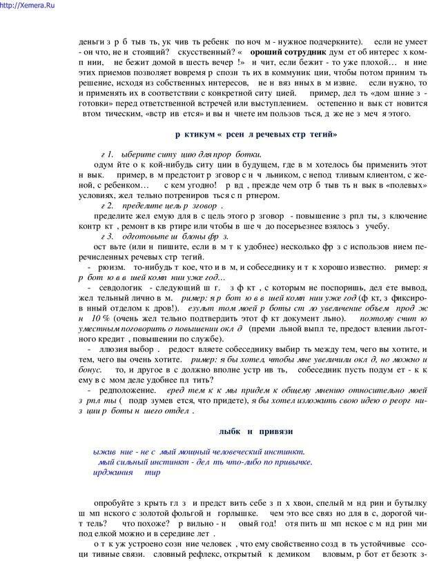 PDF. Говори и властвуй: ораторское искусство для каждого. Аксенов Д. В. Страница 61. Читать онлайн
