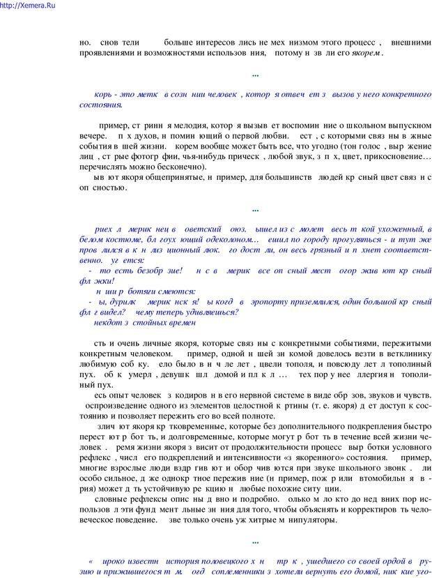 PDF. Говори и властвуй: ораторское искусство для каждого. Аксенов Д. В. Страница 62. Читать онлайн
