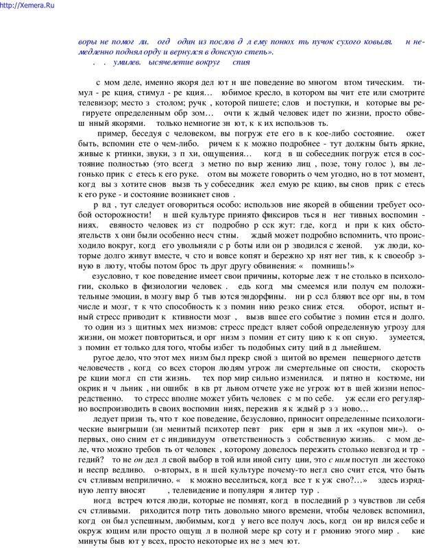 PDF. Говори и властвуй: ораторское искусство для каждого. Аксенов Д. В. Страница 63. Читать онлайн