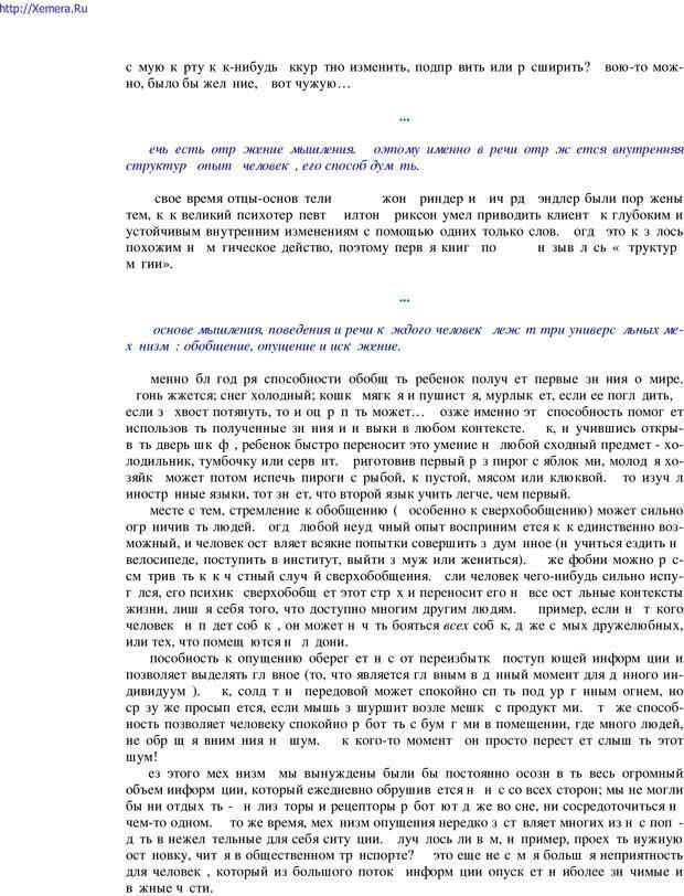 PDF. Говори и властвуй: ораторское искусство для каждого. Аксенов Д. В. Страница 65. Читать онлайн