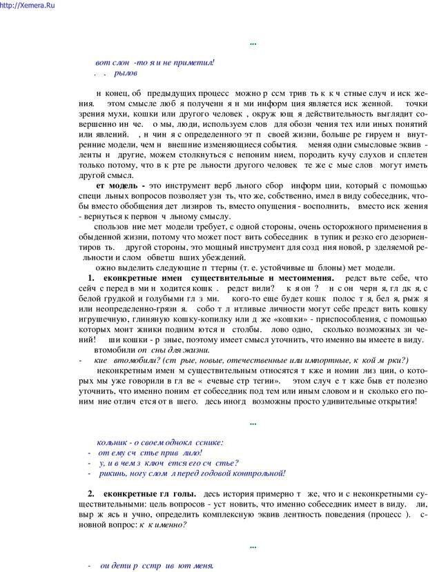 PDF. Говори и властвуй: ораторское искусство для каждого. Аксенов Д. В. Страница 66. Читать онлайн