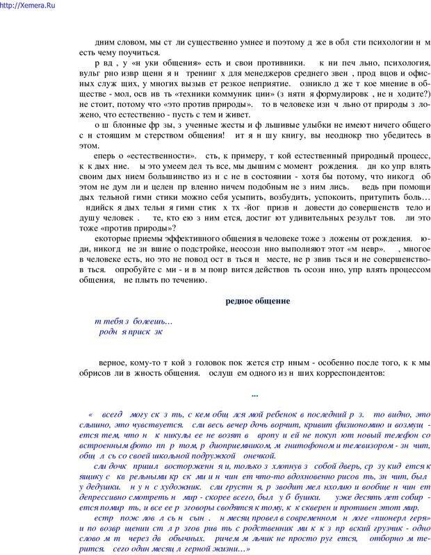 PDF. Говори и властвуй: ораторское искусство для каждого. Аксенов Д. В. Страница 7. Читать онлайн