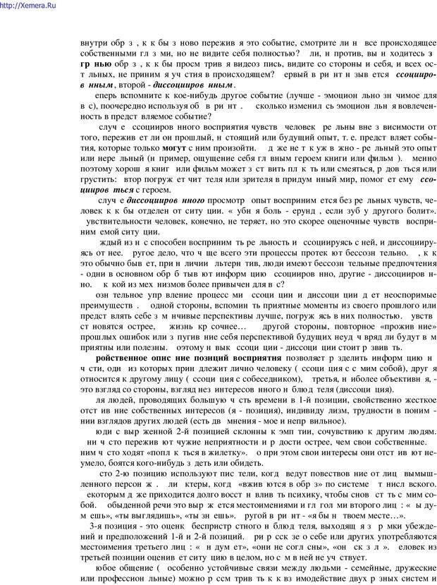 PDF. Говори и властвуй: ораторское искусство для каждого. Аксенов Д. В. Страница 71. Читать онлайн