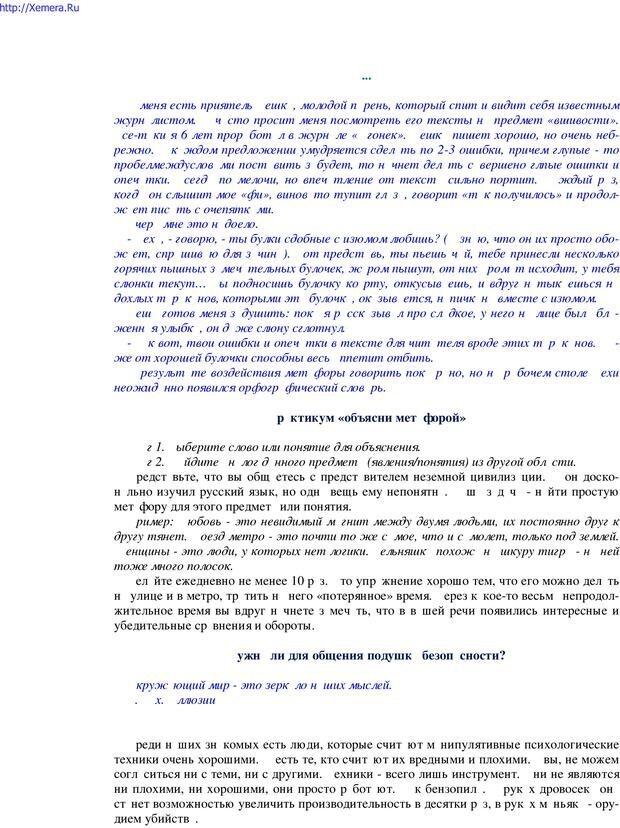 PDF. Говори и властвуй: ораторское искусство для каждого. Аксенов Д. В. Страница 75. Читать онлайн
