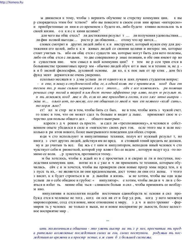 PDF. Говори и властвуй: ораторское искусство для каждого. Аксенов Д. В. Страница 76. Читать онлайн