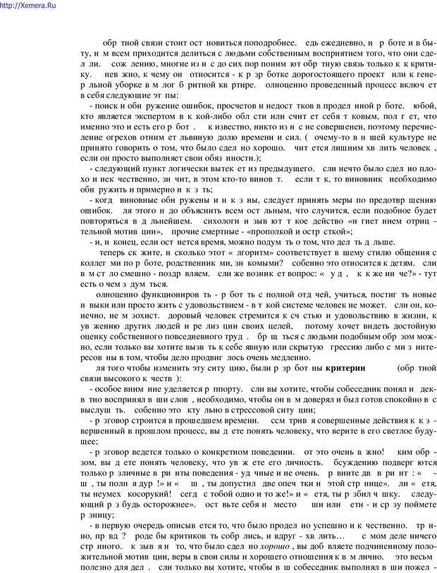 PDF. Говори и властвуй: ораторское искусство для каждого. Аксенов Д. В. Страница 78. Читать онлайн