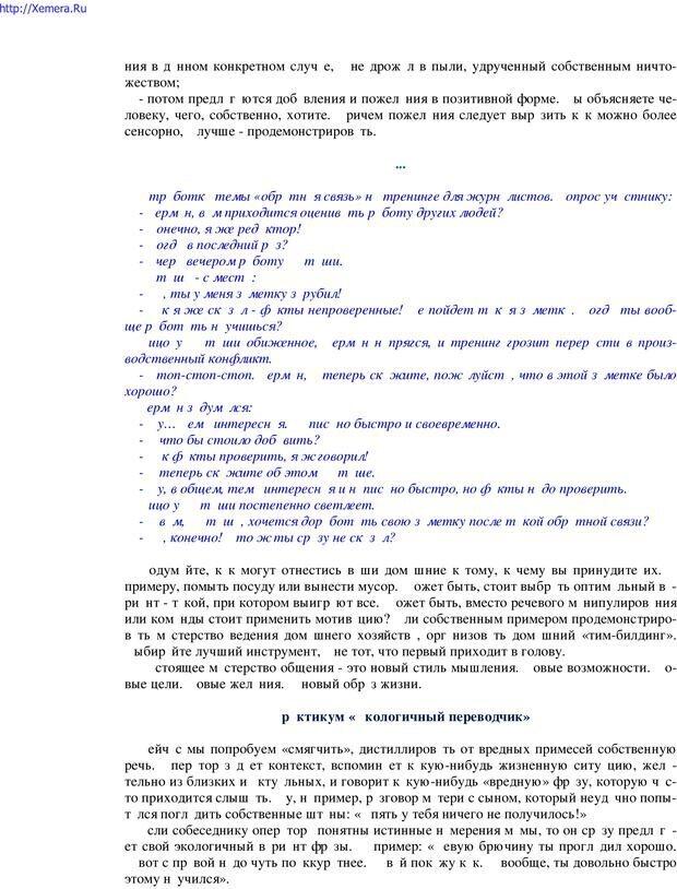 PDF. Говори и властвуй: ораторское искусство для каждого. Аксенов Д. В. Страница 79. Читать онлайн