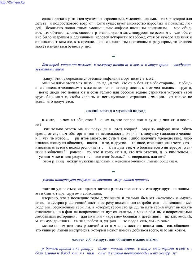 PDF. Говори и властвуй: ораторское искусство для каждого. Аксенов Д. В. Страница 8. Читать онлайн