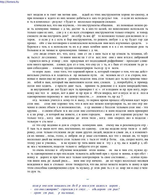 PDF. Говори и властвуй: ораторское искусство для каждого. Аксенов Д. В. Страница 83. Читать онлайн