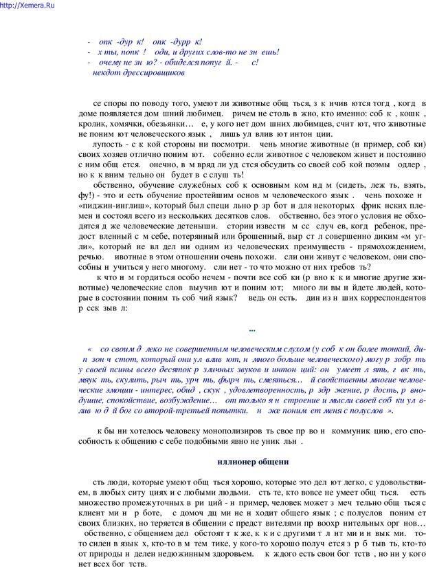 PDF. Говори и властвуй: ораторское искусство для каждого. Аксенов Д. В. Страница 9. Читать онлайн