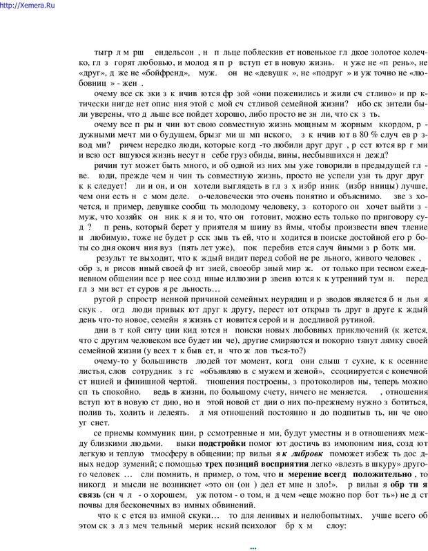 PDF. Говори и властвуй: ораторское искусство для каждого. Аксенов Д. В. Страница 90. Читать онлайн
