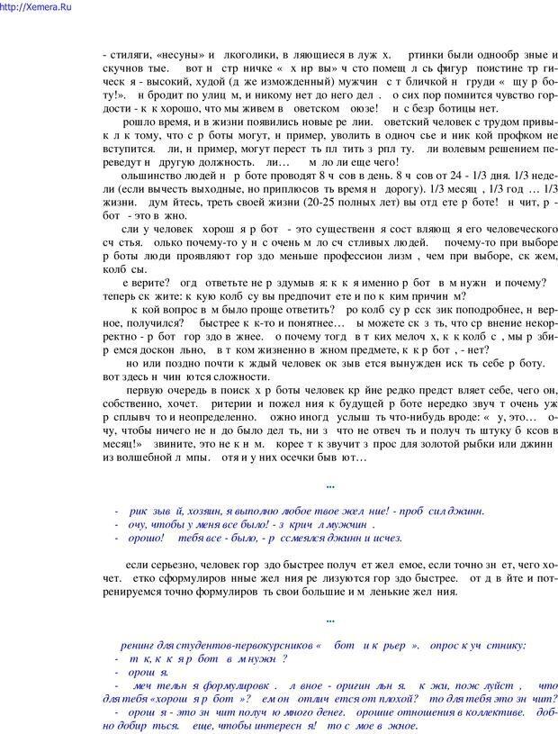 PDF. Говори и властвуй: ораторское искусство для каждого. Аксенов Д. В. Страница 94. Читать онлайн