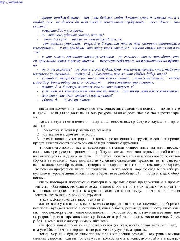 PDF. Говори и властвуй: ораторское искусство для каждого. Аксенов Д. В. Страница 95. Читать онлайн