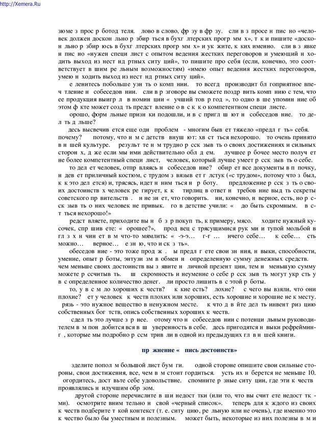 PDF. Говори и властвуй: ораторское искусство для каждого. Аксенов Д. В. Страница 96. Читать онлайн