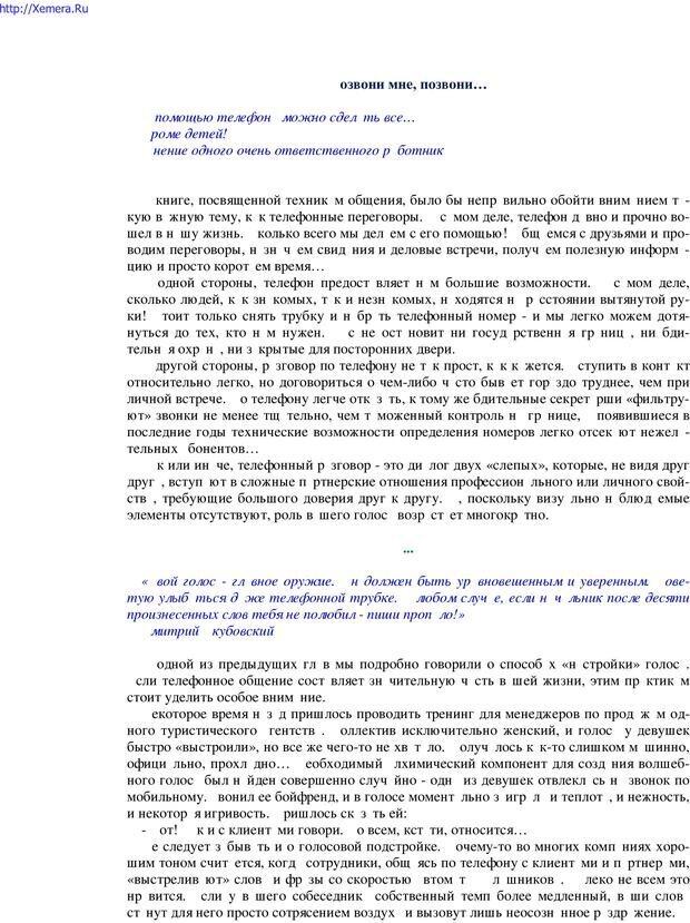 PDF. Говори и властвуй: ораторское искусство для каждого. Аксенов Д. В. Страница 98. Читать онлайн