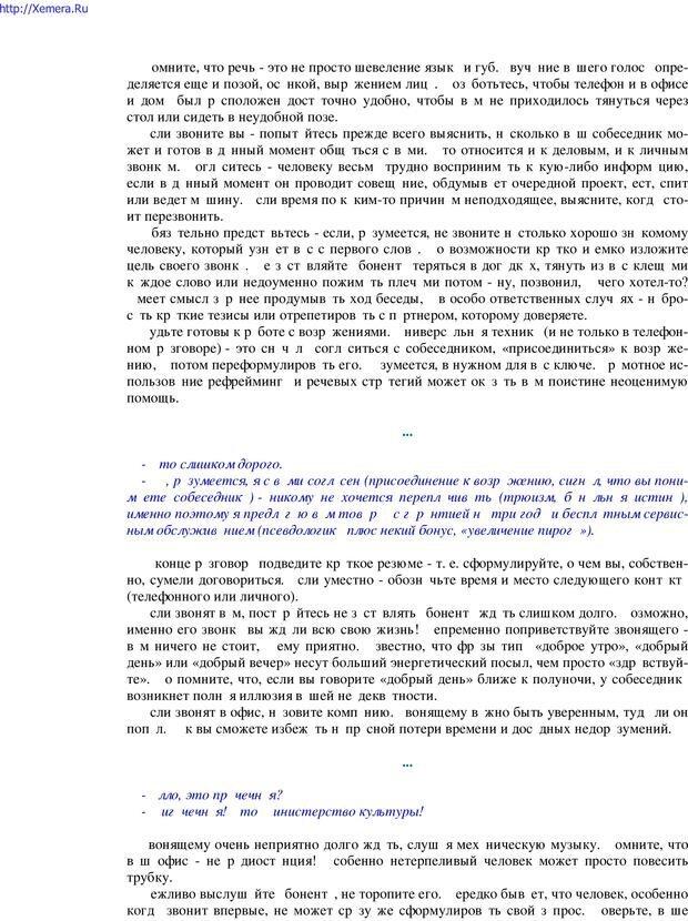 PDF. Говори и властвуй: ораторское искусство для каждого. Аксенов Д. В. Страница 99. Читать онлайн