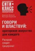 Говори и властвуй: ораторское искусство для каждого, Аксенов Дмитрий