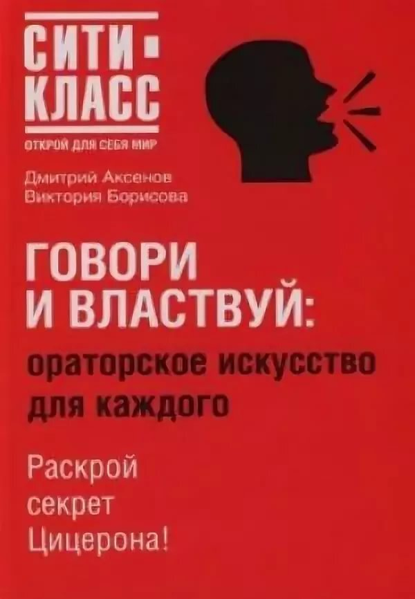"""Обложка книги """"Говори и властвуй: ораторское искусство для каждого"""""""