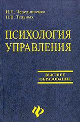 Психология управления, Чередниченко Ирина