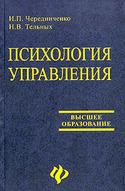 Психология управления, Тельных Н.