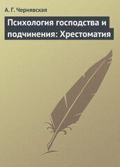 Психология господства и подчинения: Хрестоматия, Чернявская А.