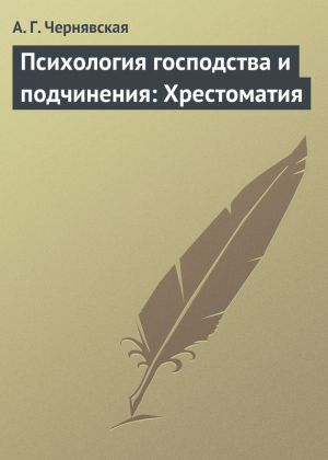 """Обложка книги """"Психология господства и подчинения: Хрестоматия"""""""