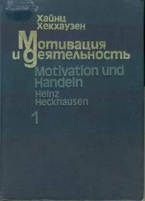 """Обложка книги """"Мотивация и деятельность"""""""