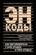 Энкоды: Как договориться с кем угодно и о чем угодно, Ходорыч Алексей