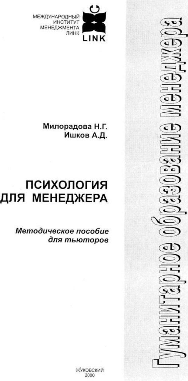PDF. Психология для менеджера. Ишков А. Д. Страница 1. Читать онлайн