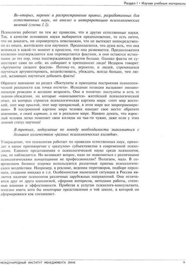 PDF. Психология для менеджера. Ишков А. Д. Страница 10. Читать онлайн