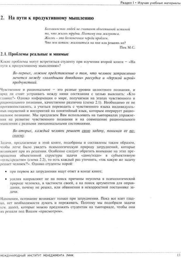 PDF. Психология для менеджера. Ишков А. Д. Страница 15. Читать онлайн